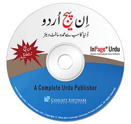 InPage Crack v4.0 Full Professional Free Download [2022]